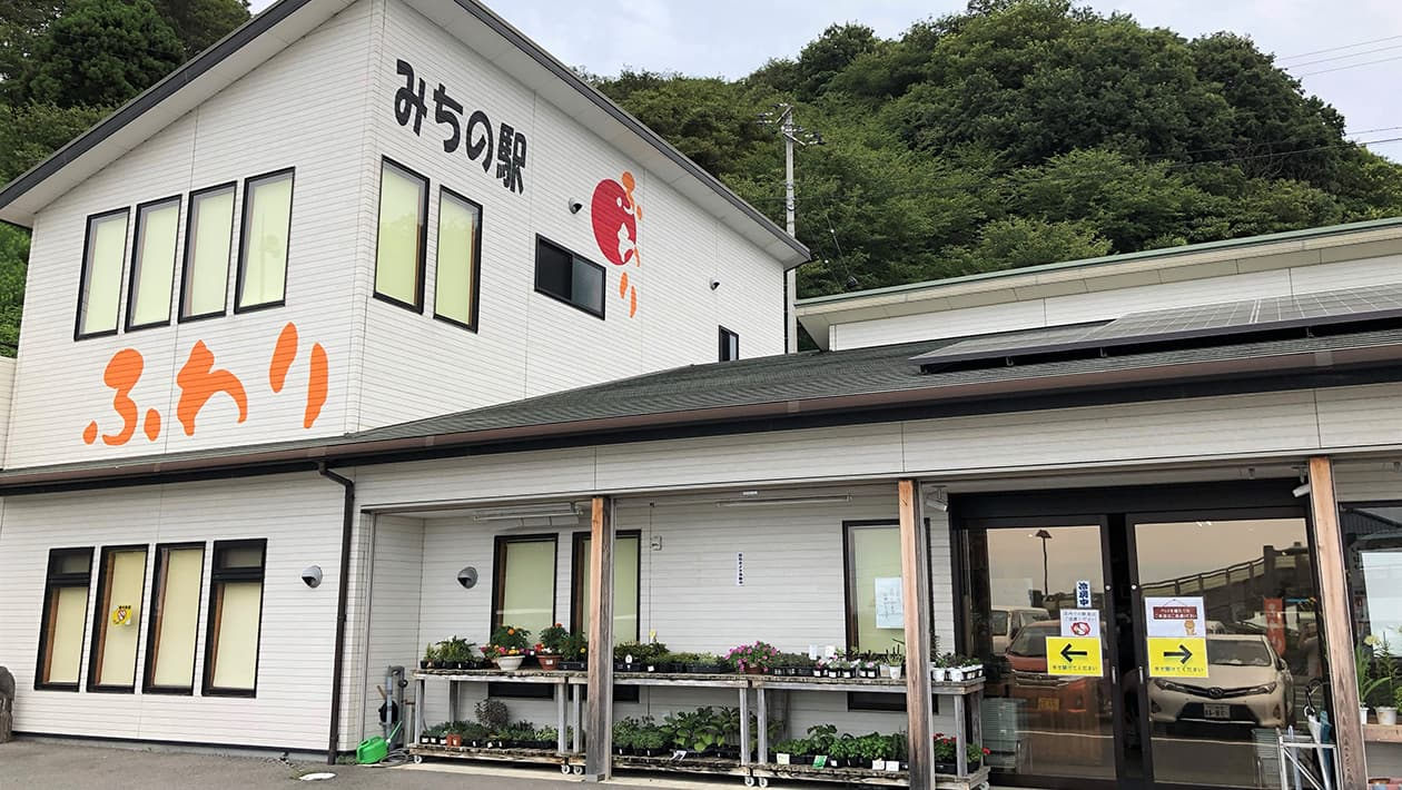 Roadside Station Fuwari