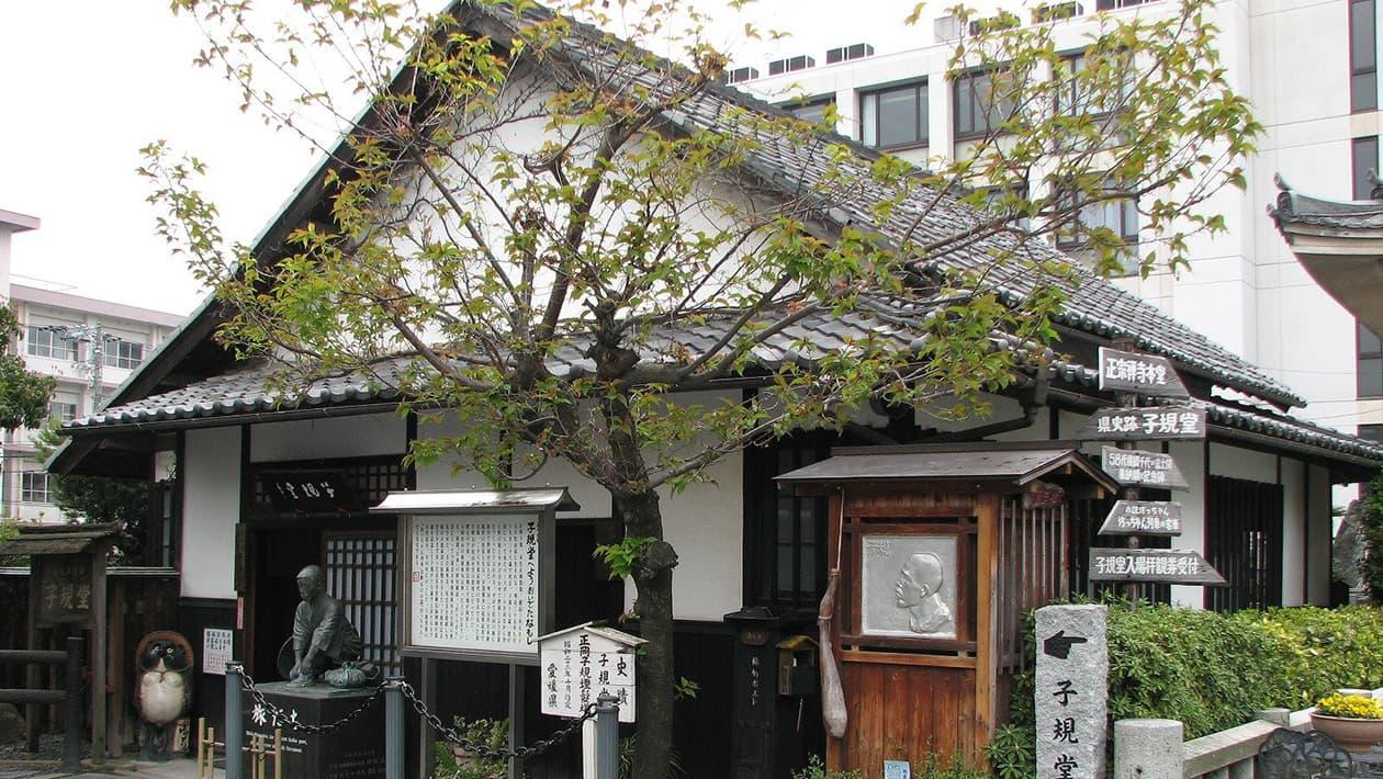 Shikido Hall