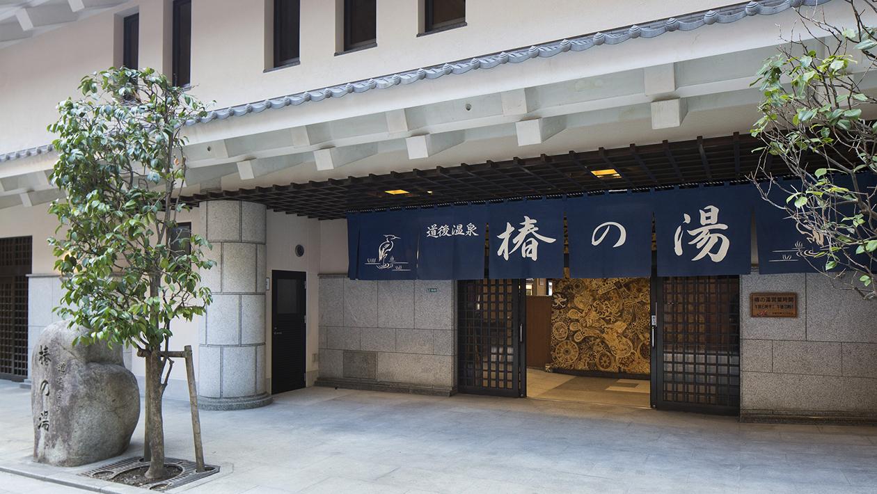 Dōgo Onsen Tsubaki-no-Yu
