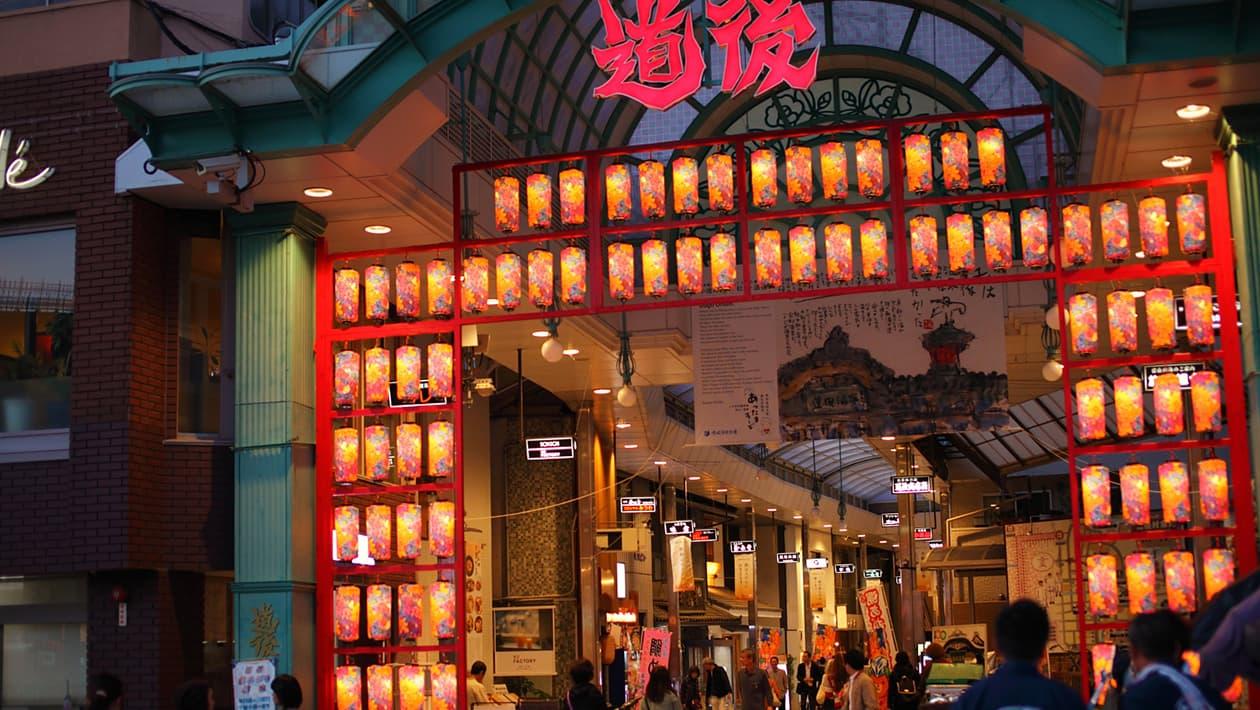 Dōgo Shopping Arcade