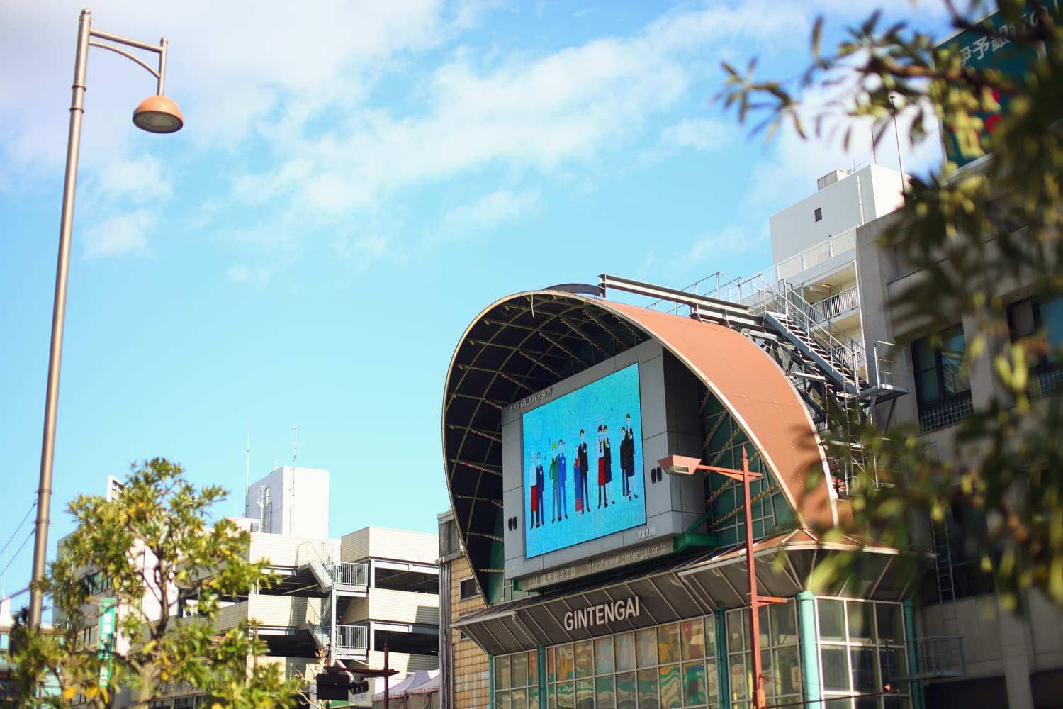 Gintengai Shopping Arcade