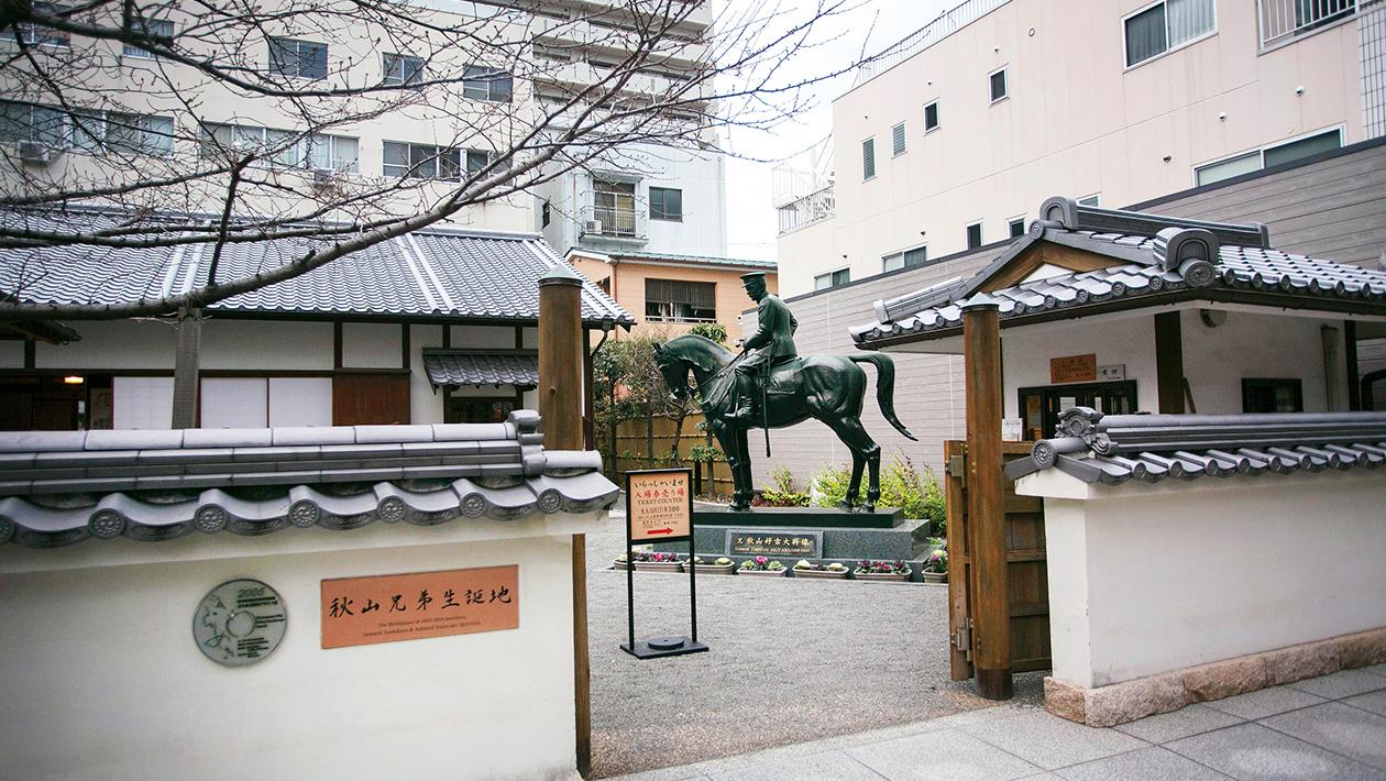 Birthplace of the Akiyama Brothers