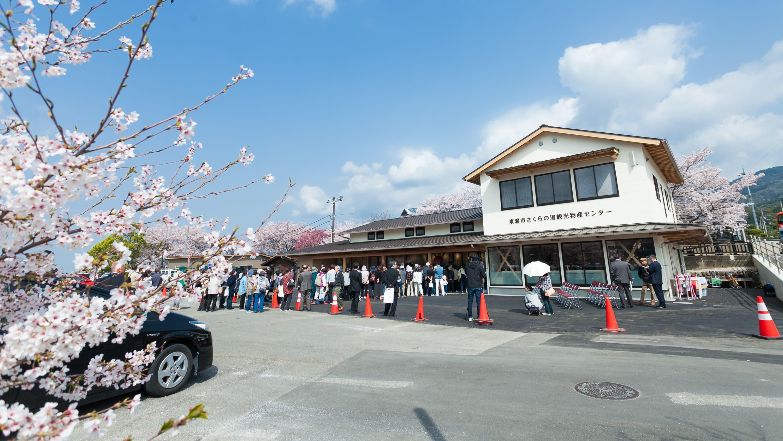 Sakura-no-Yu Tourist Center