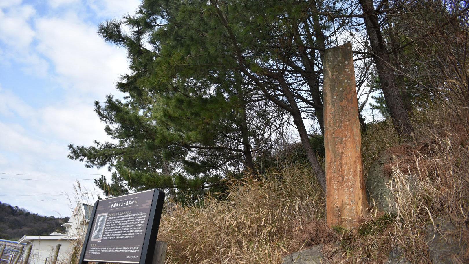Saimatsu-hi Monument