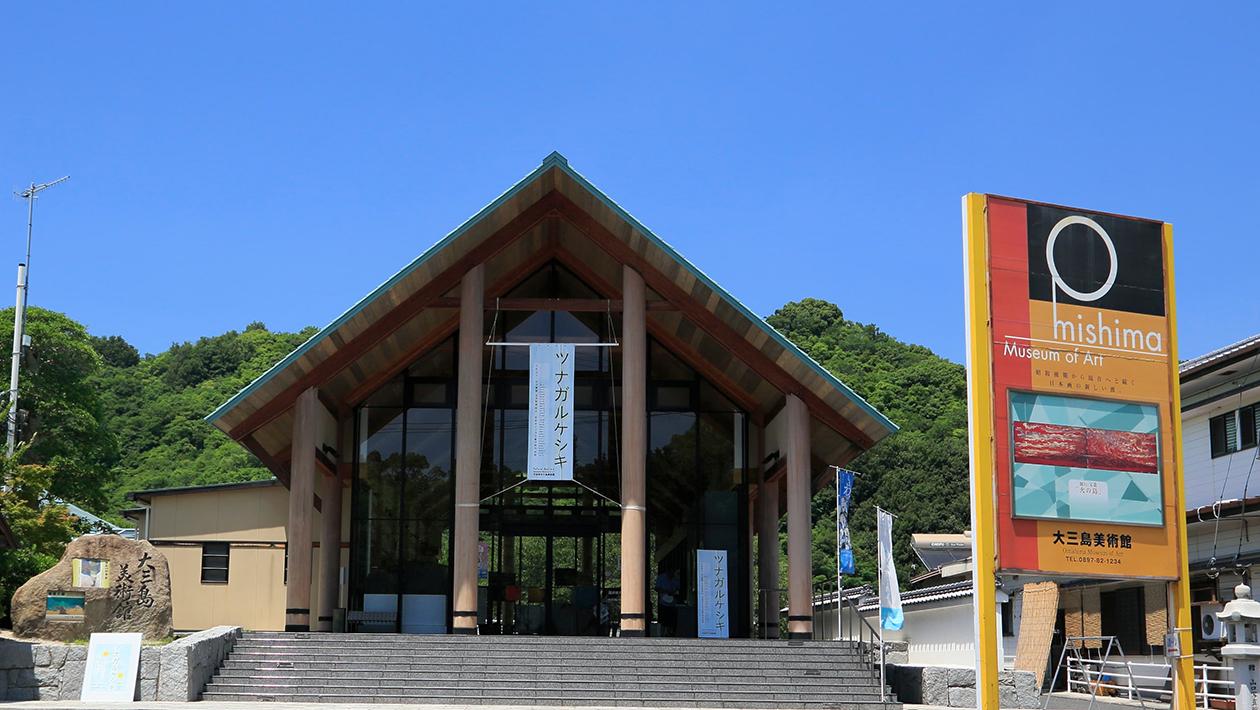 Ōmishima Museum of Art